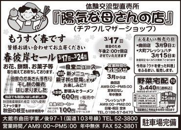 今月の広告(2019年3月)
