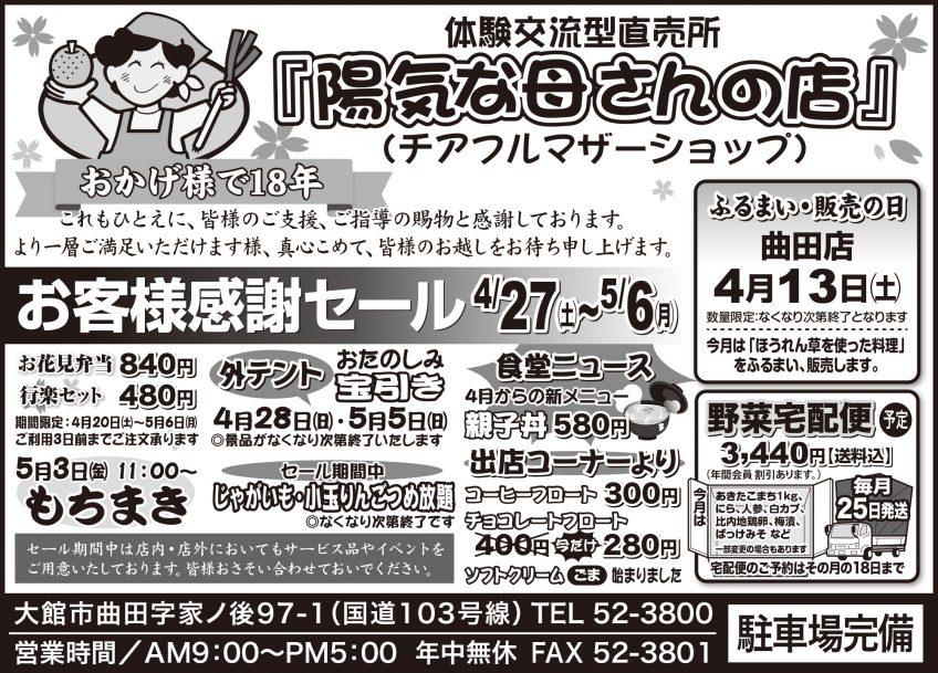 今月の広告(2019年4月)