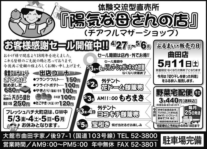 今月の広告(2019年5月)