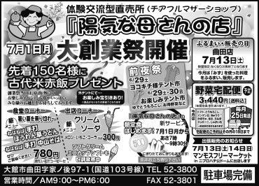 今月の広告(2019年7月)