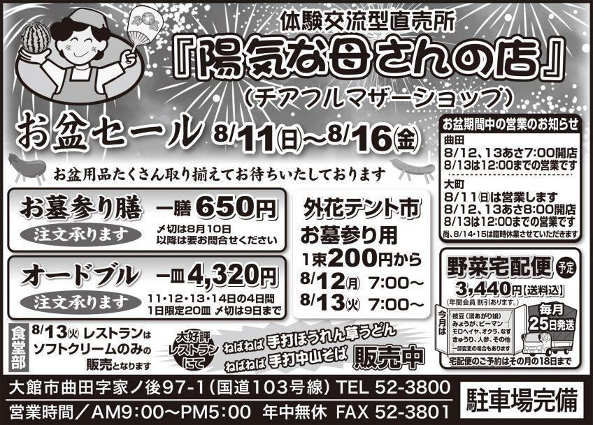 今月の広告(2019年8月)