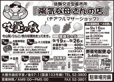 今月の広告(2019年9月)